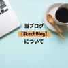 当ブログ【SkechBlog】について