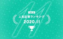 何問解ける?TOEIC【Part 1編】に挑戦!/映画『オリエント急行殺人事件』『ナイル殺人事件』の見どころ