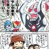 ウルトラマンR/B(ルーブ) 大変!厄介オタが来た!!