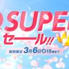 【台数限定】Frontierが春のスーパーセールを開催!Core i7+RTX2070 SUPER+高速SSD 1TB搭載が14万円台!期間は3月6日まで