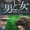 映画『男と女 人生最良の日々』を観る