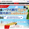 【JAL旅】JMBプラス ハワイで2,200ボーナスマイル獲得!さらに国内旅行も獲得!