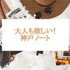 大人も欲しい!神戸ノートを紹介します