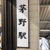 長野県茅野と上諏訪。