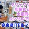 店鋪せどり出張同行コンサルで奈良県ITF生マコさんが開眼!【フジップリン】