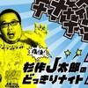 ラジオ 珍プレー好プレー大賞2019