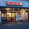 浅草橋(蔵前橋通り沿い) なか卯のきつねうどんに紅生姜を投入!!!