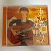 高橋優20thシングル「ありがとう」切なさ溢れるカップリングに注目