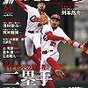 今日のカープ本:『週刊ベースボール 2017年 5/1 号』は、菊池特集号。