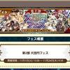 【チェンクロ】第2部大団円フェス!第二弾 ガジジナ・ギザザヤ・キララネ!