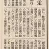 「国連報道官、日本の説明否定」と「安倍御用記者・山口敬之のレイプ被害女性が会見」