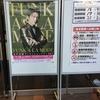 及川光博ワンマンショーツアー2017「FUNK A LA MODE」@神戸国際会館こくさいホール