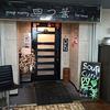 スープカレー 四つ葉 / 札幌市豊平区月寒中央通10丁目 壺屋ビル B1F