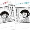 積ん読とトキメキと(その9)
