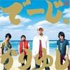 「沖縄の歌」の現代を担う人たちの曲を聴いて『私の好きな沖縄の歌』プレイリストを作ろうネ!第1弾<2>「でーじ、かりゆし」/かりゆし58