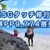 2018年ISGタッチ獲得PP9,774搭乗記〜CTS拠点でダイヤモンド修行