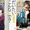 【Kindleセール】超おすすめな芳文社マンガセールと将棋関連本セールが開催!