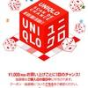 ユニクロアプリで最大1,000円引きのクーポンが当たる!!お得に買い物する方法