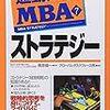 読書日記 通勤大学MBA7 ストラテジー 青井倫一著