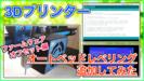 【CR10S オートレベリング ファームウェア・オフセット編】3DTouch用にMarlin1.1.8を書き換えてオフセットを設定する!