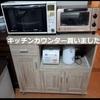 【LITENStaD キッチンカウンター】買いました。バッチリです!^^