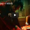 【今日の一曲:第131回】King Gnu / 千両役者