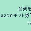 【7/31〆】音楽を聴くだけで『Amazonギフト券10,000円分』が当たるキャンペーン実施中【おすすめ/Music Unlimited/プライム会員】