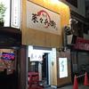 麺屋 菜々兵衛 すすきの店 / 札幌市中央区南6条西4丁目 Cビル 1F