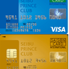 SEIBU PRINCE CLUBカード セゾン/ゴールドの紹介