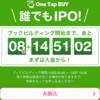 ワンタップバイ  誰でもIPOアプリが公開!!