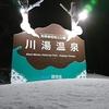 """北海道の秘湯""""川湯温泉""""への行き方とやるべき事5選!"""