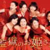 Blu-ray(ブルーレイ)「監獄のお姫さま」激安・最安値はこちら!