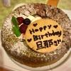 誕生日ケーキが1150円!!ちょ~リーズナブル!