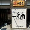 博多一風堂 広島袋町店(中区)コンソメ中華そば