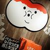 札幌ぼっち飯:分類/パ:でぶぱん(北区)