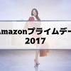 【Amazonプライムデー2017】目玉商品・最新タイムセール情報を紹介(7/10・7/11)