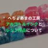 レジン + アルコールインクのススメ (1 - どんな作品がつくれる?)