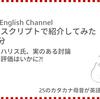高橋ダン English Channel ペンス氏とハリス氏、実のある討論 / ダンさんの評価はいかに?! (10月8日)