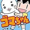 『少年アシベ』約24年ぶりにゲーム化 3DS-DL『キュ~トなゴマちゃんいっぱいパズル』配信開始