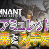 【Remnant: From the Ashes】全アミュレットの効果と入手方法(動画付き)