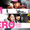「アイアムアヒーロー(I AM A HERO)」(映画)観ました。(オススメ度★☆☆☆☆)