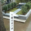 川口浩隊長のお墓参りに行って来た
