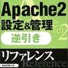 Apacheの.htaccessファイルの名称を変える