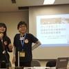 障害女性たちがジュネーブに飛んだ 報告会 In 京都