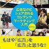 【#121】広告なのにシェアされるコンテンツマーケティング入門 谷口マサト