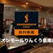 【第4回アコパラ】3/3 泉南店 第四回 ショップオーディション開催レポート!