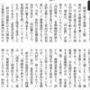 《毎日新聞》「大嘗祭「公費支出避けるべきでは」秋篠宮さまが懸念」これはどうとるべき?予算について改めて考えてみる。