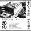 【懐かしい歌No.66】「Woman」フランク永井(1982)
