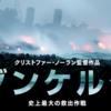 戦場のリアルな緊迫感を描く戦争映画『ダンケルク』2017年9月9日全国公開|VRを凌駕した?