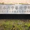 学食巡り 44食目 日本大学 江古田キャンパス